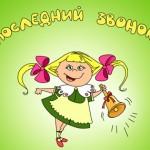 Последний звонок в Барнауле - мультрисунок